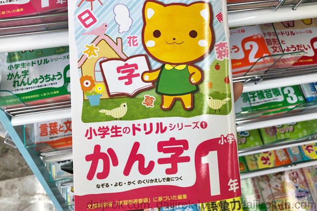 20180816_daiso_book