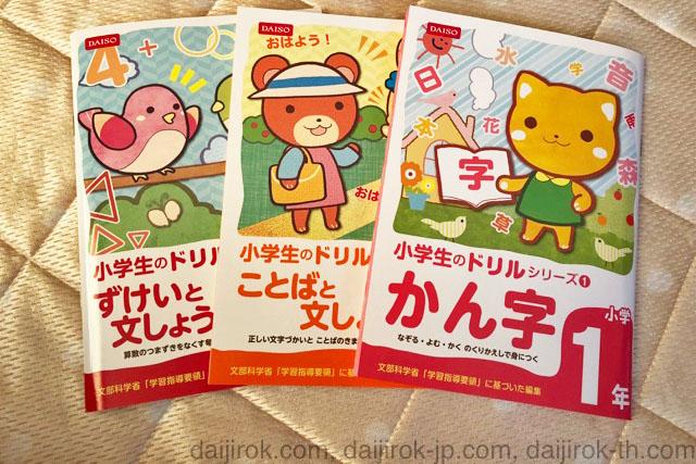 20180816_daiso_book_14