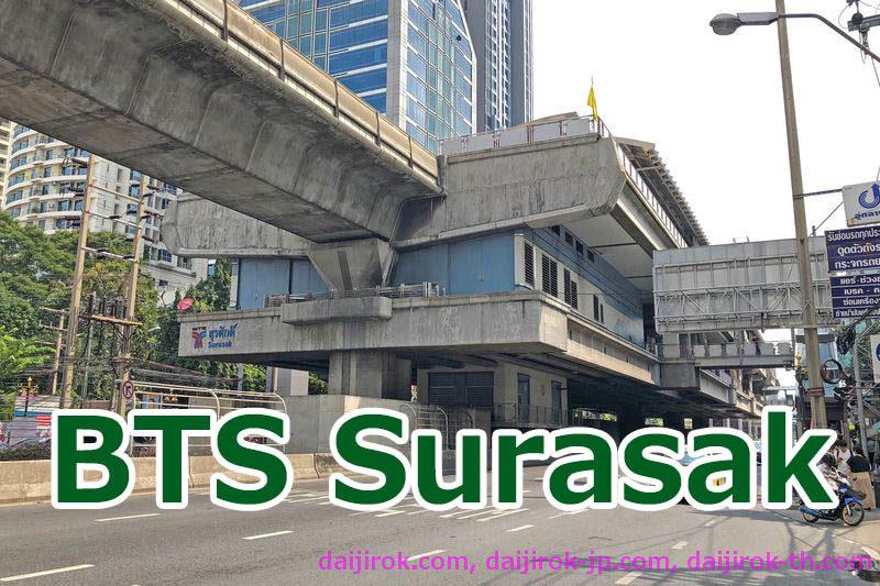BTSスラサック駅(S)の基本情報。...