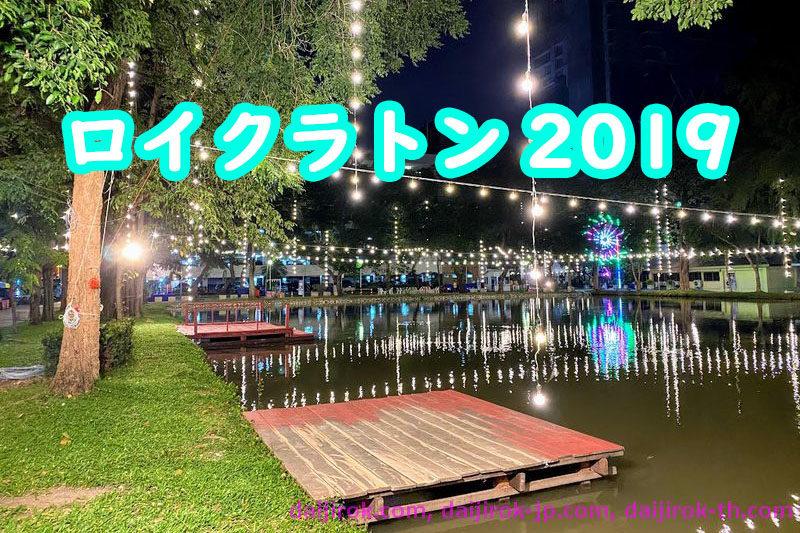 20191111_loykrathong